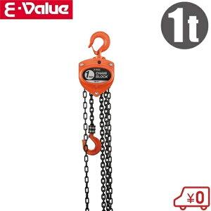 E-Value チェーンブロック 1t用 2.5m [ 小型 手動 1トン 荷揚げ 軽トラック ウインチ トラック用品 積荷道具]