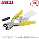 【送料無料】SK11 両面ハトメパンチ 12mm #950 [ハトメ抜き ハトメパンチ 工具 手動 ポンチ]