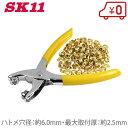 SK11 ハトメパンチ 8mm #200 [ハトメ抜き ハトメパンチ 打ち具 工具 手動 ポンチ]