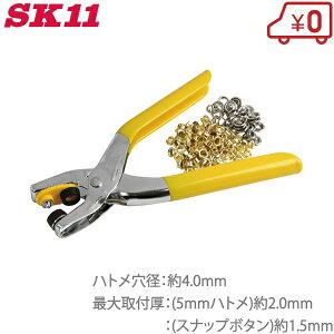 SK11 スナップ ハトメパンチ 4mm #500 [ハトメ抜き ハトメパンチ スナップボタン 打ち具 工具 手動 ポンチ]