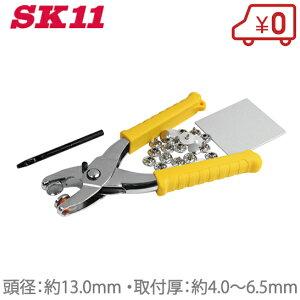 SK11 特大カシメパンチ 13mm NO.1550 [ハトメ抜き ハトメパンチ 工具 手動 ポンチ]