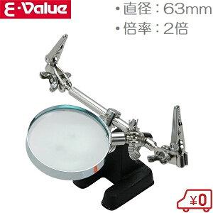 E-Value ワークホルダー WH-1 拡大レンズ2倍 拡大鏡 ルーペ スタンド 半田ごて 時計工具 虫眼鏡