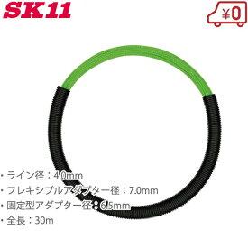 SK11 ツイストライン DVC-TW430 ケース付 [通線ワイヤー 通線工具]