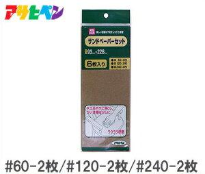 アサヒペン PC サンドペーパーセット 6枚入 塗装用 研磨用品 下地調製 研磨用具 やすり ヤスリ さび落とし 錆びとり サビ取り