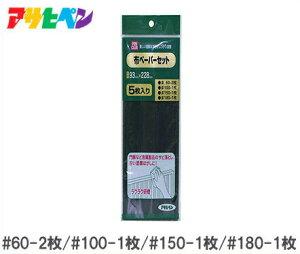 アサヒペン PC 布ペーパーセット 5枚入 塗装用 研磨用品 下地調製 やすり ヤスリ さび落とし 錆びとり サビ取り
