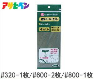 アサヒペン PC 耐水ペーパーセット 4枚入 塗装用 研磨用品 下地調製 やすり ヤスリ さび落とし 錆びとり サビ取り