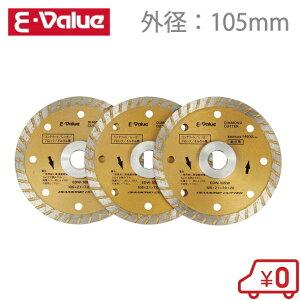【送料無料/クリックポスト】E-Valueダイヤモンドカッター3枚セットEDW-105W-3[ディスクグラインダー変速電動グラインダー研磨機替刃]