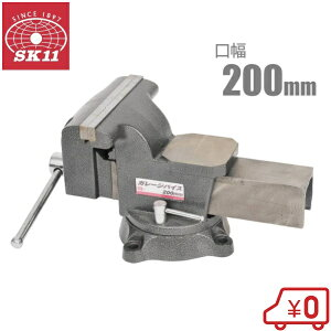 SK11 卓上 バイス 万力 200mm 回転台付き [工具 小型ガレージバイス クランプ]