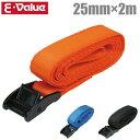 E-Value 荷締ベルト 25mm×2m BT-252 3色 [荷締めベルト スーツケース 運搬 ベルト荷締機 荷物固定ベルト]