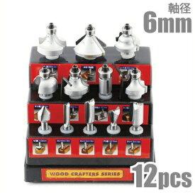 ウッドクラフター 超硬 ルータービットセット トリマービット TRB-12S 12セット 軸径6mm [電動トリマー 工具]
