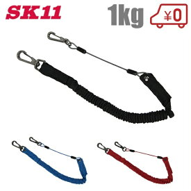SK11 安全コード SWF-1KG 3色 落下防止 ワイヤー 工具 ストラップ 安全ロープ セフティーコード