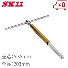 【送料無料】SK11 T型スライドソケットハンドル STS-220S [ボックスレンチ スライドレンチ エクステンションバー 工具]