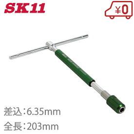 【送料無料】SK11 T型スライドビットハンドル STS-220B [ボックスレンチ エクステンションバー 工具]