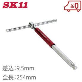 【送料無料】SK11 T型スライドソケットハンドル STS-325S [ボックスレンチ スライドレンチ エクステンションバー 工具]