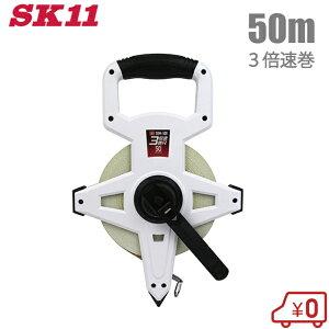 SK11 3倍速 メジャー 巻尺 50m SBM-500 巻き尺 テープメジャー スケール 測量用品