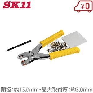 SK11 スナップファスナーパンチ NO.1650 [スナップボタン 打ち具 ハトメパンチ アメリカンホック 工具 手動 ポンチ]