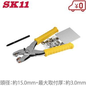 SK11 ネジ式スナップパンチ NO.1750 [スナップボタン 打ち具 ハトメパンチ アメリカンホック 工具 手動 ポンチ]