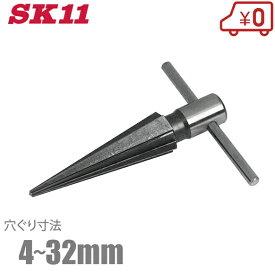 SK11 シャーシリーマ No4 [バリ取り 穴さらい 穴あけ ドリル 工具]