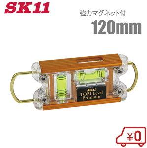 SK11 水平器 SED-TBP2-MTG 強力マグネット付 鳶レベル ゴールド プロ仕様 [水準器 磁石 測定器 大工道具 工具]