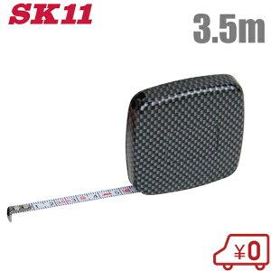 SK11 メジャー 巻尺 6mm×3.5m SDM-CBB-0635 マグネット付 [家庭用 おしゃれ スケール 巻き尺 目盛り 見やすい 家具 コンベックス]