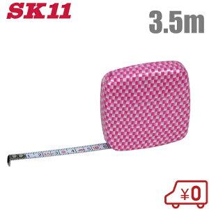 SK11 メジャー 巻尺 6mm×3.5m SDM-CBPI-0635 マグネット付 [家庭用 おしゃれ スケール 巻き尺 目盛り 見やすい 家具 コンベックス]