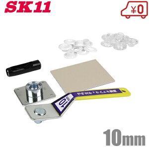 SK11 PC両面ハトメパンチ 10mm NO.1800 [工具 手動 穴あけパンチ 穴あけポンチ レザーパンチ 革 ベルト 穴あけ器]