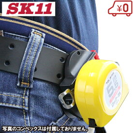 SK11 コンベックスホルダー SCBH-F [メジャー 巻尺 スケール 巻き尺 目盛り 見やすい 測定器具]