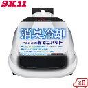 SK11 作業ヘルメット用 冷却消臭除湿おでこパッド SH-DRY-DEKO [熱中症対策 グッズ 帽子 作業用ヘルメット 工事用ヘル…