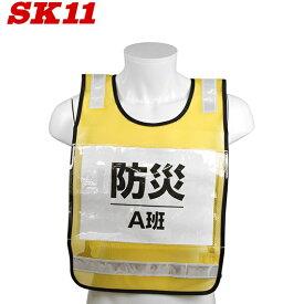 SK11 差し込み式ゼッケンベスト SK-BIB-Y イエロー 安全ベスト 反射ベスト パトロール 工事 交通誘導 現場 ガードマン