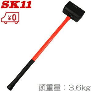 SK11 ウレタンショックレスハンマー 8P 900mm ゴムハンマー ペグハンマー 金槌
