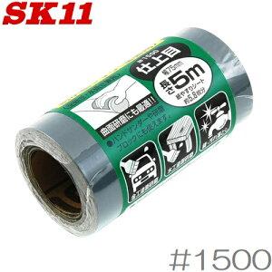 SK11 サンディングロール 5m 耐水塗面用 #1500 耐水ペーパー 紙ヤスリ やすり 鑢