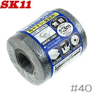 SK11 サンディングロール 3m 金属用 #40 紙ヤスリ やすり 鑢