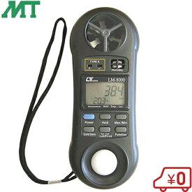 MT マルチ環境測定器 LM-8000 風速計 温度計 湿度計 照度計 測定器具
