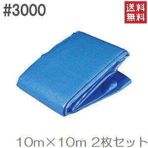 【送料無料】ブルーシート 10m×10m 2枚セット #3000 厚手 防水シート レジャーシート ビニールシート