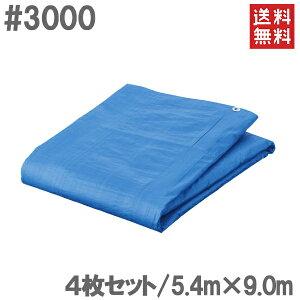 【送料無料】ブルーシート 5.4m×9m 4枚セット #3000 防水シート レジャーシート ビニールシート