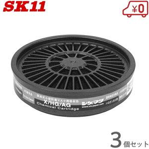 SK11 吸収缶 酸性ガス用 3個セット M-102-X/HG/AG M-100防塵マスク 防毒マスク用