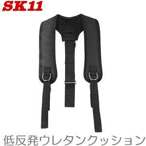 SK11 サポートベルト用サスペンダーベルト SFSB-2 [作業ベルト 作業着 腰袋 工具差し プロ 電工 大工道具]