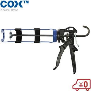 COX コーキングガン ウルトラフローガン 330ml 高粘度材料向き コーキング剤 左官道具