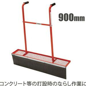 【送料無料】吉岡製作所 タンパーS 900mm 土間ならし [レーキ 左官 道具 鏝 バケツ]