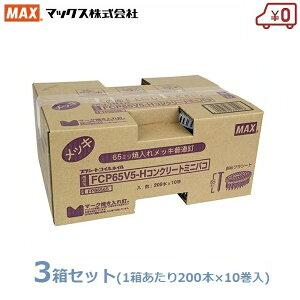 MAX PS連結釘 200本×30巻(10巻×3箱) ミニ箱 65mm FCP65V5-H コンクリート 換え釘 換えネイル 焼入れメッキ普通釘 くぎ マックス
