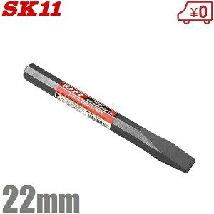SK11 平タガネ 22mm 平たがね 平鏨 大工工具 はつり 斫り 鉄板の切断 バリ取り作業
