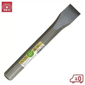 SK11 平タガネ 32mm 平たがね 平鏨 大工工具 はつり 斫り 鉄板の切断 バリ取り作業
