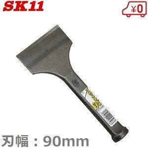 SK11 ブロックタガネ 90mm レンガタガネ たがね 鏨 大工工具 はつり 斫り レンガ割り 石材加工