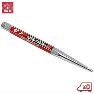 SK11 釘〆 10mmX150mm ポンチ 釘締め 釘しめ くぎしめ