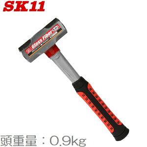 SK11 ファイバーG柄両口ハンマー 0.9KG とんかち 槌 鎚 金鎚
