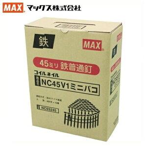 MAX ワイヤ連結釘 400本×10巻入 45mm NC45V1 ミニ箱 換え釘 換えネイル 普通鉄釘 マックス くぎ