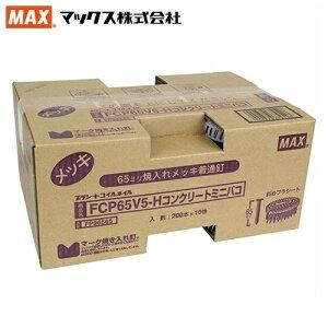 MAX PS連結釘 200本×10巻入ミニ箱 65mm FCP65V5-H コンクリート 換え釘 換えネイル 焼入れメッキ普通釘 くぎ マックス