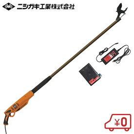ニシガキ 太丸充電 1500 N-912 電動 太枝切りバサミ 高枝切りバサミ 高枝切りばさみ 高枝切鋏 剪定