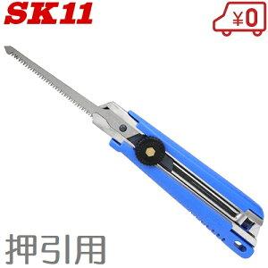 SK11 カッター型 押引鋸 DVC-COH 挽廻鋸 のこぎり ノコギリ 石膏ボード