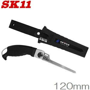 SK11 のこぎり 引廻用 DVC-SY120H ノコギリ 鋸 サヤ付携帯用 ボードカッター 糸鋸